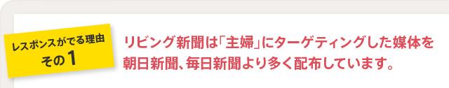 レスポンスが出る理由その1 リビング新聞は「主婦」にターゲティングした媒体を朝日新聞、毎日新聞より多く配布しています。
